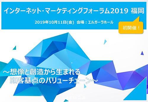 インターネット・マーケティングフォーラム 福岡   宣伝会議 ...